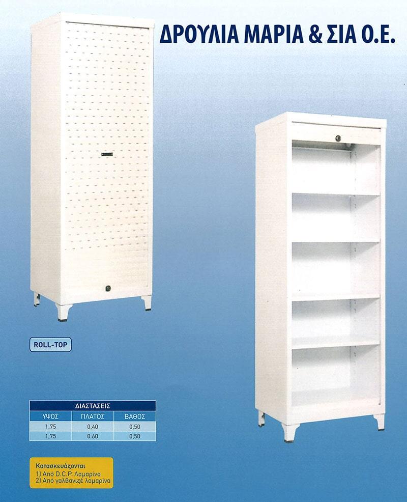 Μεταλλικές ντουλάπες